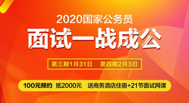 2020国考面试一战成公