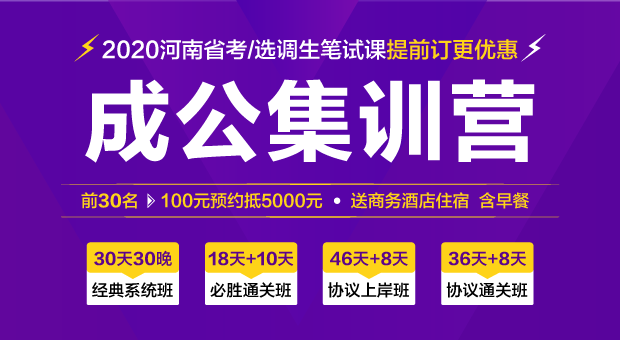 2020河南省考笔试寒假集训营