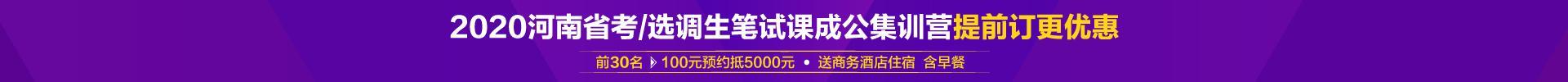 2020河南省考笔试成公集训营