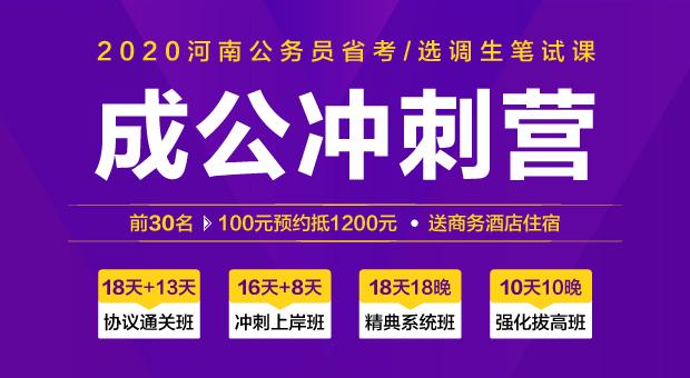 2020河南省考公务员笔试培训