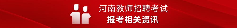 2020河南教师招聘考试-格正教育