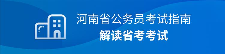 2020河南省公务员-格正教育
