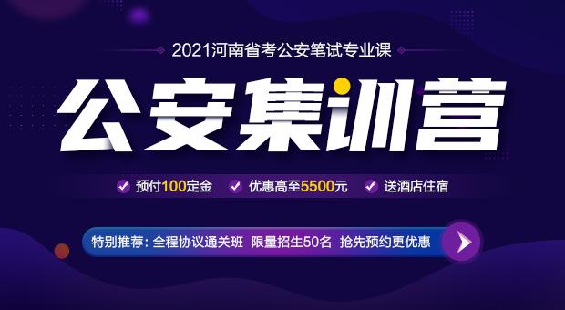 2021河南公安招警考试集训
