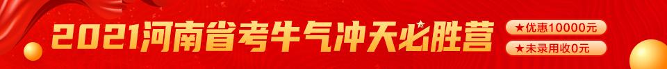2021河南省考牛气冲天必胜营