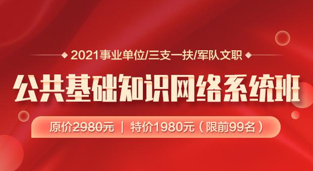 2021河南事业单位/三支一扶/军队文职公基网络系统班